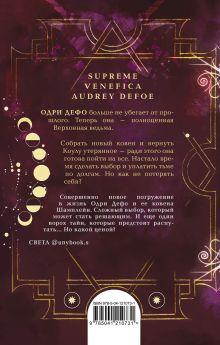 Обложка сзади Ковен заблудших ведьм Анастасия Гор