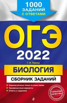 ОГЭ-2022. Биология. Сборник заданий: 1000 заданий с ответами