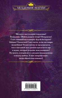 Обложка сзади Академия истинной магии Алена Федотовская