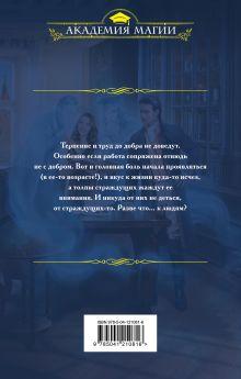 Обложка сзади Семь бед — один адепт. Книга первая Наталья Мазуркевич