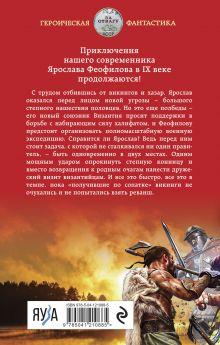Обложка сзади Ярослав Умный. Консул Руси Михаил Ланцов