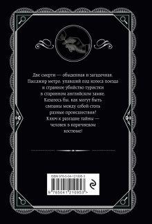 Обложка сзади Человек в коричневом костюме Агата Кристи