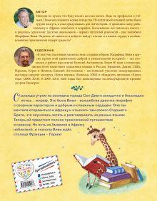Обложка сзади Невероятные приключения Жирафика Виви (выпуск 1) Евгений Вайсберг