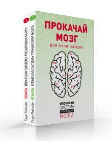 Прокачай мозг. Японская система тренировки мозга (комплект)