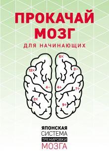 Обложка Прокачай мозг. Японская система тренировки мозга (короб) Тэцуя Миямото