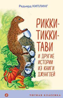 Обложка Рикки-Тикки-Тави и другие истории из Книги джунглей Редьярд Киплинг