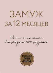 Замуж за 12 месяцев. 2 книги по отношениям, которые дают 100% результат (бандероль)
