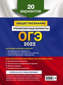Обложка сзади ОГЭ-2022. Обществознание. Тренировочные варианты. 20 вариантов О. В. Кишенкова