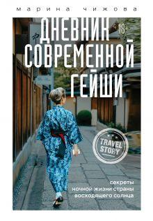 Обложка Дневник современной гейши. Секреты ночной жизни страны восходящего солнца Марина Чижова