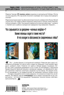 Обложка сзади Дневник современной гейши. Секреты ночной жизни страны восходящего солнца Марина Чижова