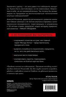 Обложка сзади Пикап-продажи. Технология соблазнения: как продавать не впаривая, а решая проблему клиента Алексей Речкалов