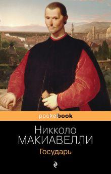 Обложка Государь Никколо Макиавелли