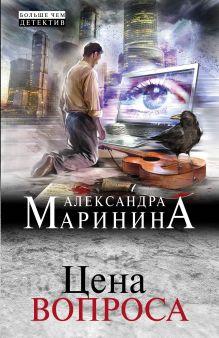 Обложка Цена вопроса Александра Маринина