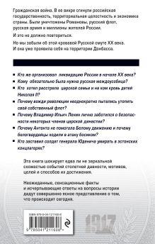 Обложка сзади Русская смута XX века Николай Стариков