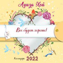 Все будет хорошо. Луиза Хей. Календарь настенный на 2022 год (300х300мм)