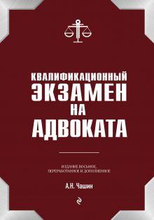 Чашин А.Н. Квалификационный экзамен на статус адвоката. 8-е издание, переработанное и дополненное.