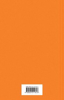 Обложка сзади Кошкина пижама Рэй Брэдбери