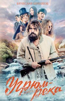 Угрюм-река. Книга 1