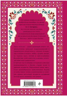 Обложка сзади Две жизни. Мистический роман с комментариями. Часть III Конкордия Антарова