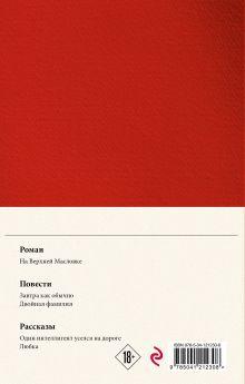 Обложка сзади Том 2 Дина Рубина