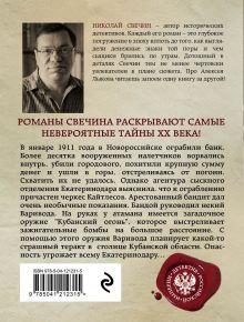 Обложка сзади Кубанский огонь Николай Свечин