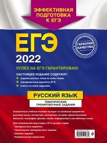 Обложка сзади ЕГЭ-2022. Русский язык. Тематические тренировочные задания А. Ю. Бисеров