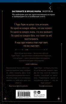 Обложка сзади Незримая жизнь Адди Ларю Виктория Шваб