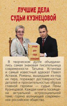 Обложка сзади Лучшие дела судьи Кузнецовой (комплект)
