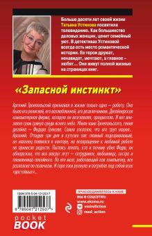 Обложка сзади Запасной инстинкт Татьяна Устинова
