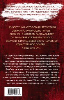 Обложка сзади Сценарий Генри Сирил