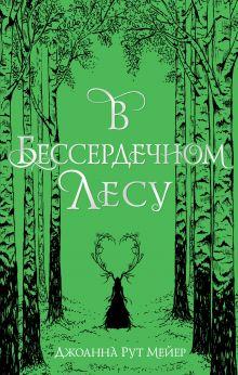 Обложка В бессердечном лесу Джоанна Рут Мейер