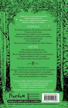 Обложка сзади В бессердечном лесу Джоанна Рут Мейер