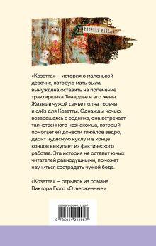 Обложка сзади Козетта Виктор Гюго