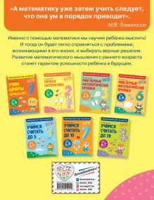 Обложка сзади Первая математика: для детей 3-4 лет Т. А. Колесникова