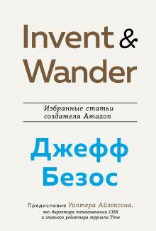 Обложка Invent and Wander. Избранные статьи создателя Amazon Джеффа Безоса Уолтер Айзексон