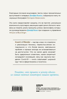 Обложка сзади Invent and Wander. Избранные статьи создателя Amazon Джеффа Безоса Уолтер Айзексон