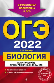 ОГЭ-2022. Биология. Тематические тренировочные задания