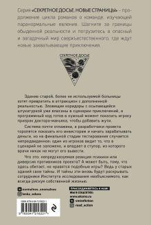 Обложка сзади Память камня Лена Обухова