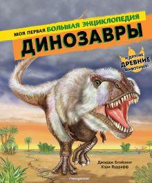 Динозавры. Моя первая большая энциклопедия