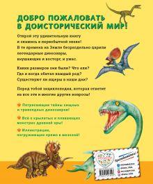 Обложка сзади Динозавры. Моя первая большая энциклопедия Джордж Блэйзинг, Кэри Вудрафф