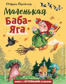 Маленькая Баба-Яга (ил. О. Ионайтис)