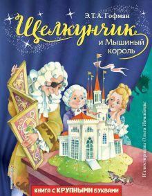 Обложка Щелкунчик и Мышиный король (ил. О. Ионайтис) Э. Т. Гофман