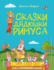 Сказки дядюшки Римуса (ил. А. Воробьева)