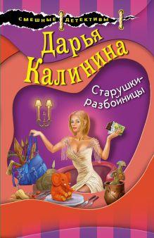 Обложка Старушки-разбойницы Дарья Калинина