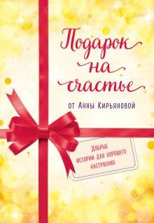 Подарок на счастье от Анны Кирьяновой (короб)