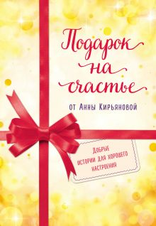 Подарок на счастье от Анны Кирьяновой (комплект из трех книг)