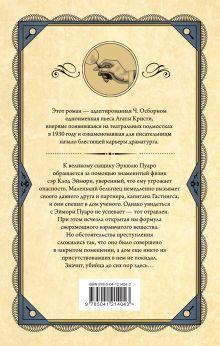 Обложка сзади Черный кофе Агата Кристи
