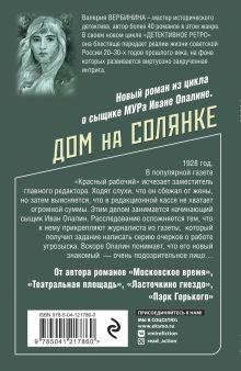Обложка сзади Дом на Солянке Валерия Вербинина