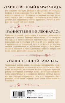 Обложка сзади Таинственное искусство: Рафаэль, Леонардо, Караваджо. Комплект из трех книг