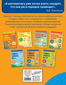 Обложка сзади Учимся считать до 10: для детей 5-6 лет Т. А. Колесникова
